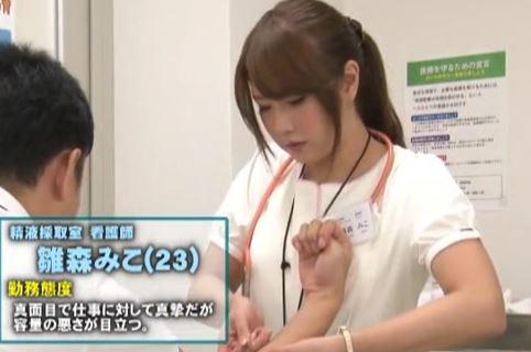 【渋谷ありす 雛森みこ 藤みゆ】不妊治療で激かわ看護師でハメちゃったwww