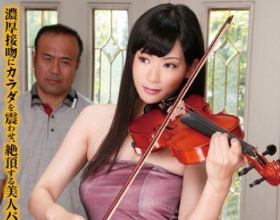 バイオリンを弾きこなすお姉さんのオマ〇コは感度抜群w親父とセックスwww