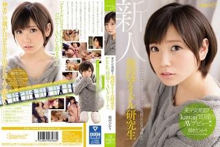 芸能界を目指し上京したガチアイドル級の女神が、敏腕プロデューサーに口説かれまさかのAV堕ち・・・・