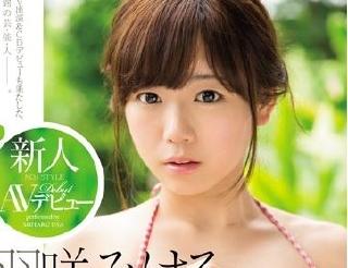 【羽咲みはる】ちゃんのデビュー作品w歌手デビューまで果たした本物アイドルの伝説の初作品w