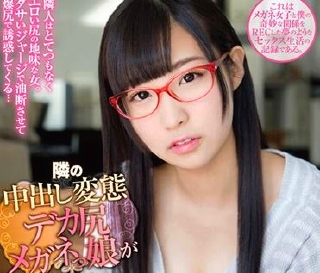 【栄川乃亜】メガネ着衣のデカ尻痴娘が低いハスキー声で迫ってくる件www