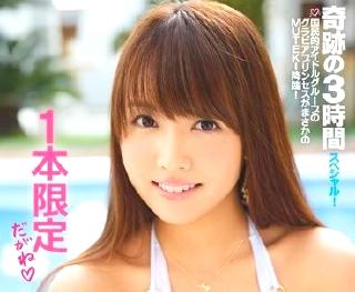 【三上悠亜】ちゃんの衝撃の初作品wアイドルの全裸見れて最高www