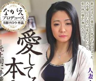 【和泉紫乃】夫の上司だった男と関係を持ってしまった38歳奥さんw何度も逢瀬を重ねるうちに・・