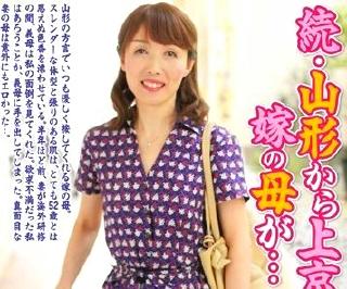 【隅田涼子】娘の長期外出中、嫁の母が面倒を見に家に来てくれることになったが・・