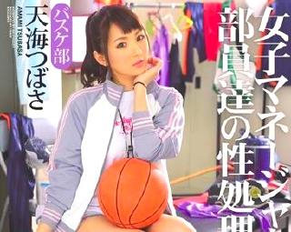 【天海つばさ】ちゃんが男子バスケ部の女子マネージャーにw部員たちにハメられwww