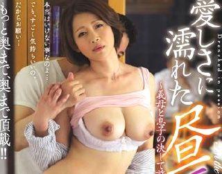【友田真希】セックスレスの義母と同じくセックスレスの息子が・・
