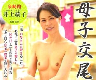 【井上綾子】母子相姦ものw母役女優さんの愛情の込もったキスやフェラwww