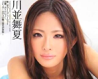【川並舞夏】スレンダーでクールビューティーな娘w衝撃のデビュー作www